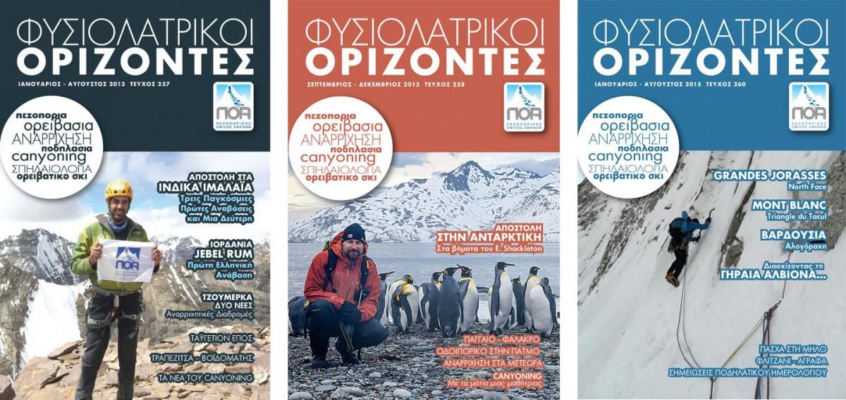 fisiolatriki-orizontes-magazine-2